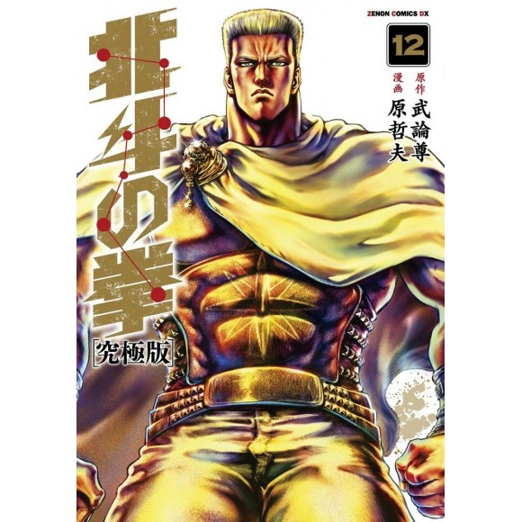 Hokuto no Ken vol. 12 Ultimate Edition - Edição Japonesa