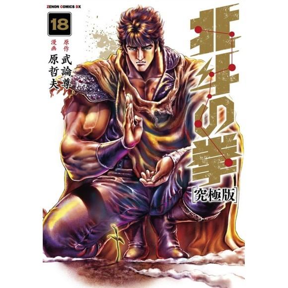 Hokuto no Ken vol. 18 Ultimate Edition - Edição Japonesa