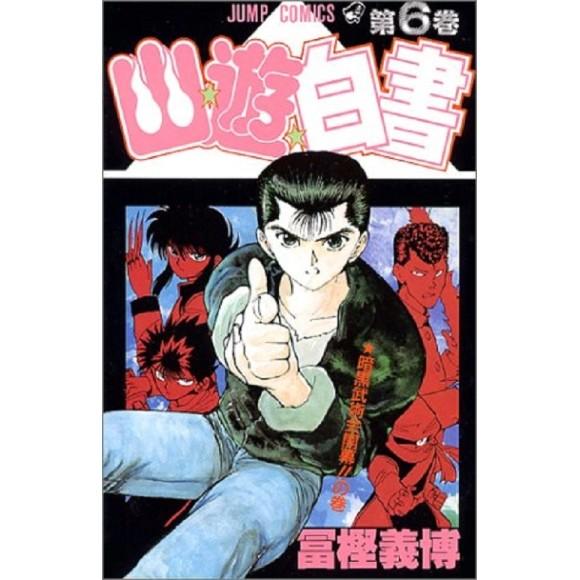 Yu Yu Hakusho vol. 6 - Edição Japonesa
