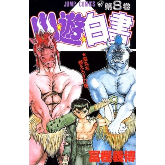 Yu Yu Hakusho vol. 8 - Edição Japonesa