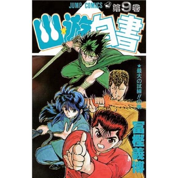 Yu Yu Hakusho vol. 9 - Edição Japonesa