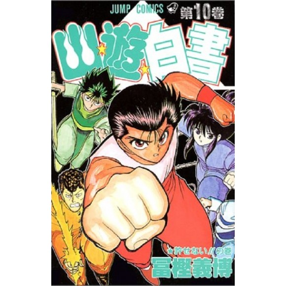 Yu Yu Hakusho vol. 10 - Edição Japonesa