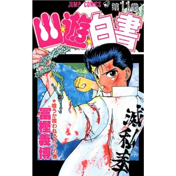 Yu Yu Hakusho vol. 11 - Edição Japonesa