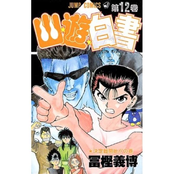Yu Yu Hakusho vol. 12 - Edição Japonesa
