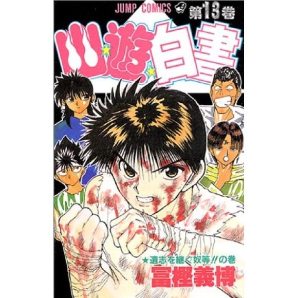 Yu Yu Hakusho vol. 13 - Edição Japonesa
