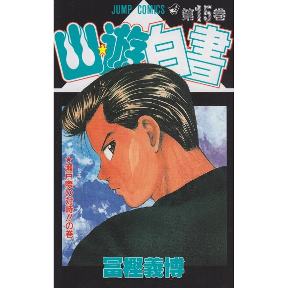Yu Yu Hakusho vol. 15 - Edição Japonesa