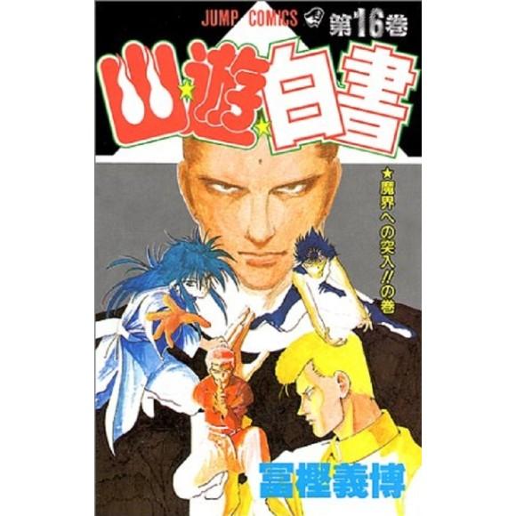 Yu Yu Hakusho vol. 16 - Edição Japonesa