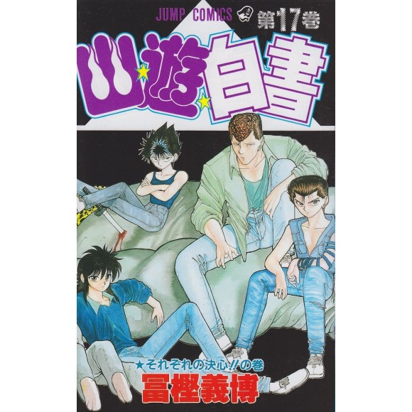 Yu Yu Hakusho vol. 17 - Edição Japonesa