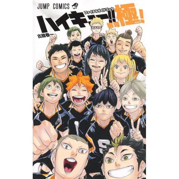 HAIKYUU!! FINAL Guide Book ハイキュー!! ファイナルガイドブック排球極 ! - Edição Japonesa