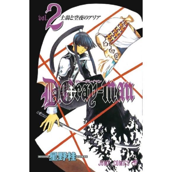 D.Gray-Man vol. 2 - Edição Japonesa