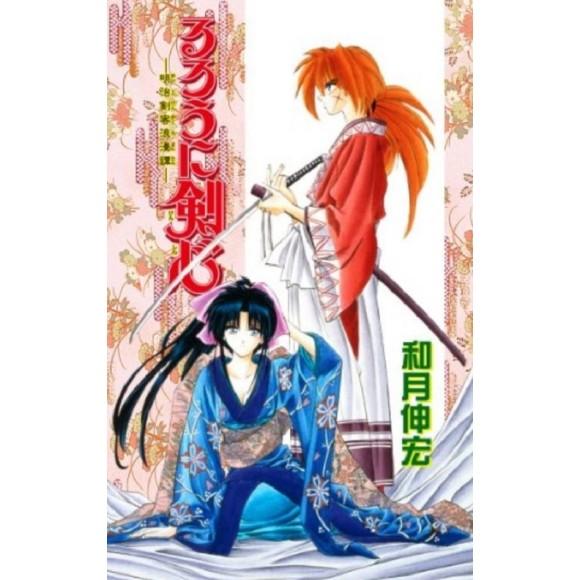Rurouni Kenshin vol. 3 - Edição Japonesa