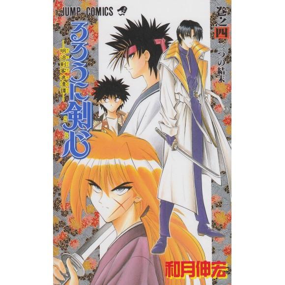 Rurouni Kenshin vol. 4 - Edição Japonesa