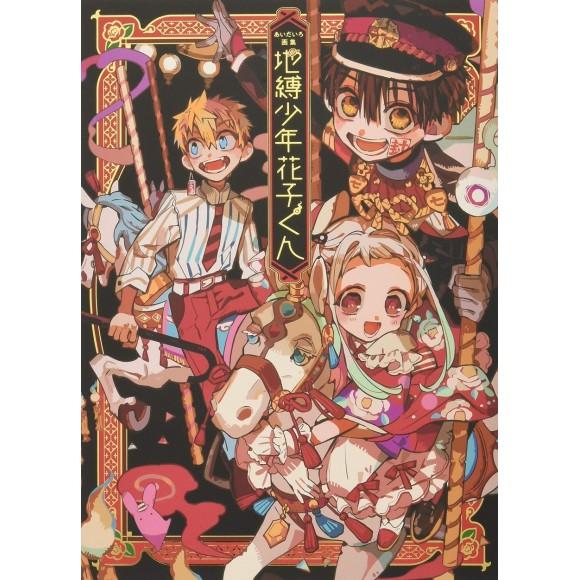 Aidairo Gashuu Jibaku Shonen Hanako-kun Artbook - Edição Japonesa