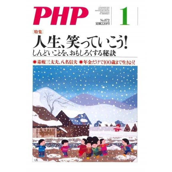 PHP2021年1月号 [PHP Ed. 01/2021]
