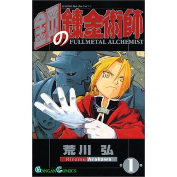 Hagane no Renkinjutsushi - Fullmetal Alchemist vol. 1 - Edição Japonesa