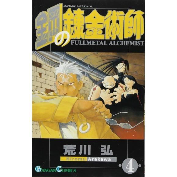 Hagane no Renkinjutsushi - Fullmetal Alchemist vol. 4 - Edição Japonesa