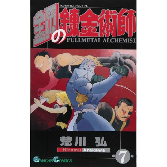 Hagane no Renkinjutsushi - Fullmetal Alchemist vol. 7 - Edição Japonesa