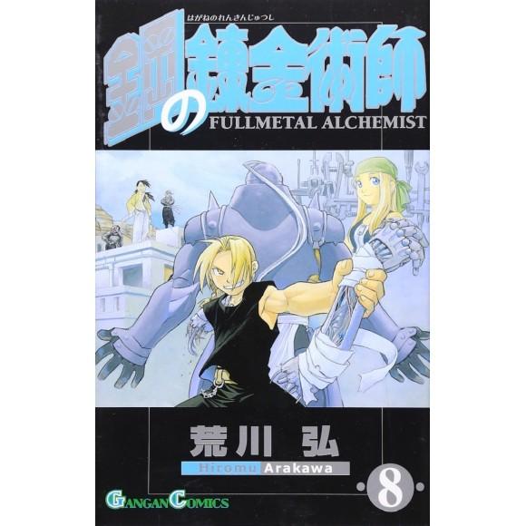 Hagane no Renkinjutsushi - Fullmetal Alchemist vol. 8 - Edição Japonesa