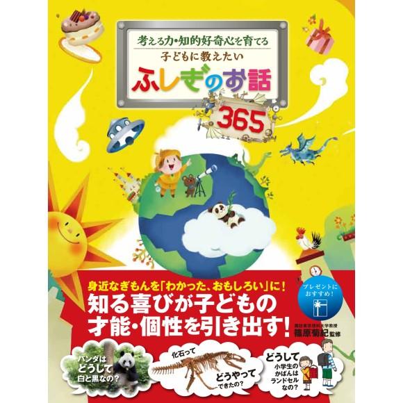 Kodomo ni Oshietai Fushigi no Ohanashi 365 子どもに教えたいふしぎのお話365