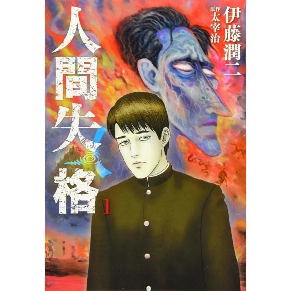 Ito Junji no NINGEN SHIKAKU Completo em 3 volumes - Edição Japonesa