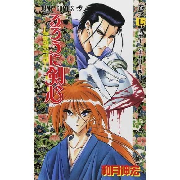 Rurouni Kenshin vol. 7 - Edição Japonesa