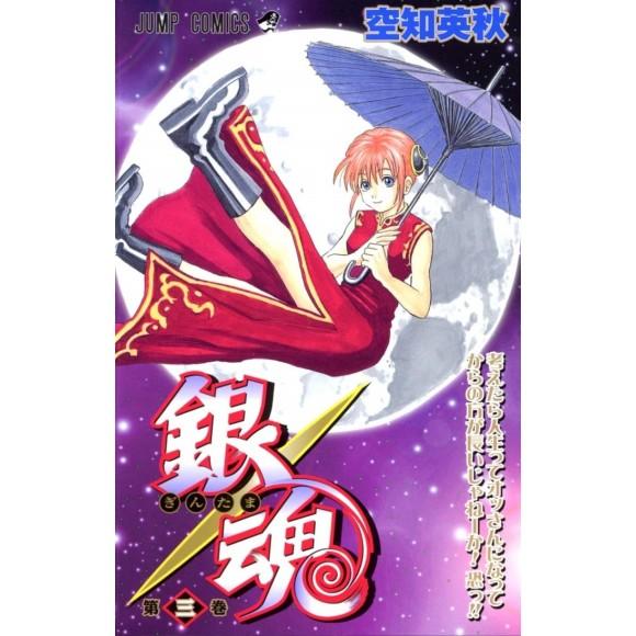 Gintama vol. 3 - Edição Japonesa