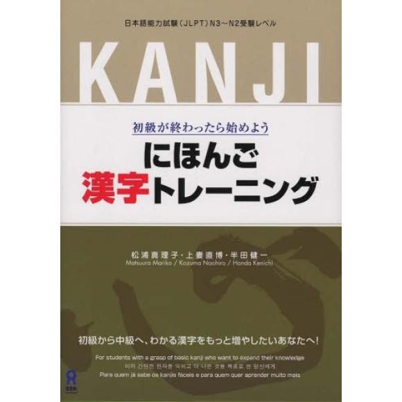 Nihongo Kanji Training