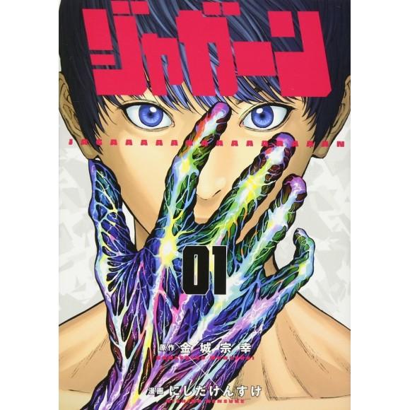 JAGAAAN Vol. 1 - Edição Japonesa