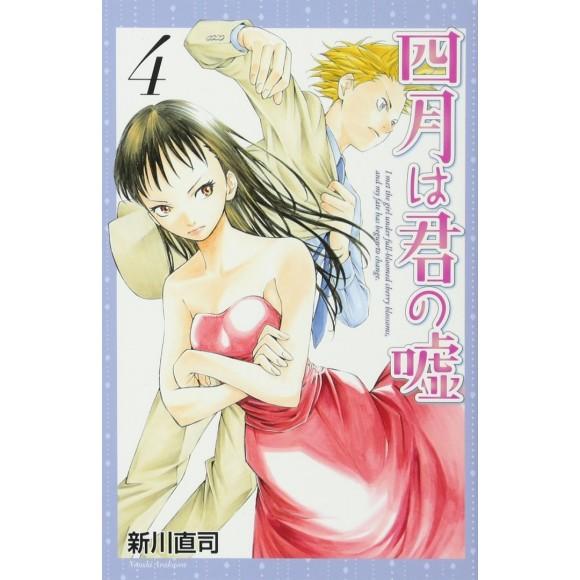 Shigatsu wa Kimi no Uso - Your Lie in April vol.4 - Edição Japonesa