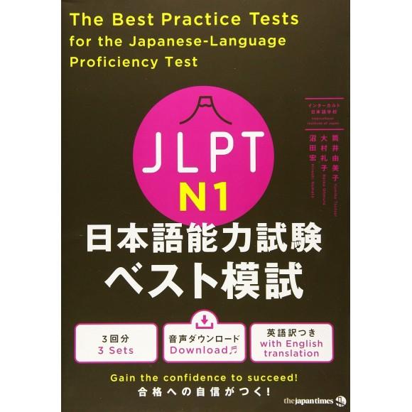 N1 The Best Practice Tests for the Japanese-Language Proficiency Test N1 [JLPT N1日本語能力試験ベスト模試] Edição Japonesa