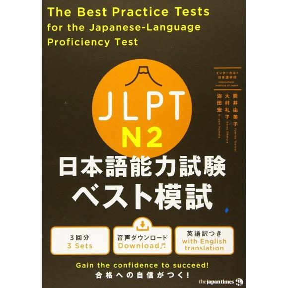 N2 The Best Practice Tests for the Japanese-Language Proficiency Test N2 [JLPT N2日本語能力試験ベスト模試] Edição Japonesa