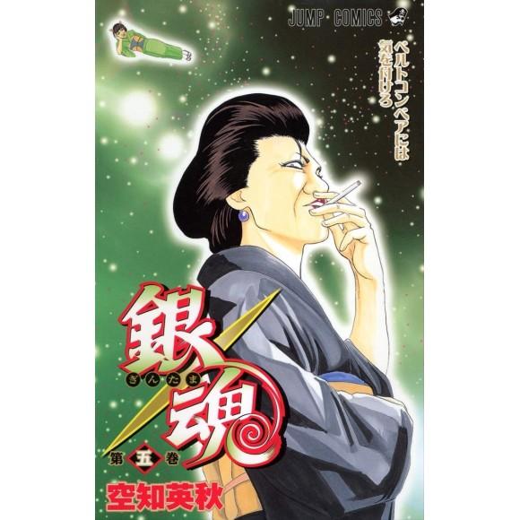 Gintama vol. 5 - Edição Japonesa