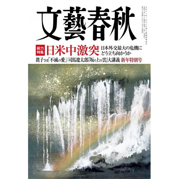 文藝春秋 2021年1月号 BUNGEI SHUNJU No. 01/2021