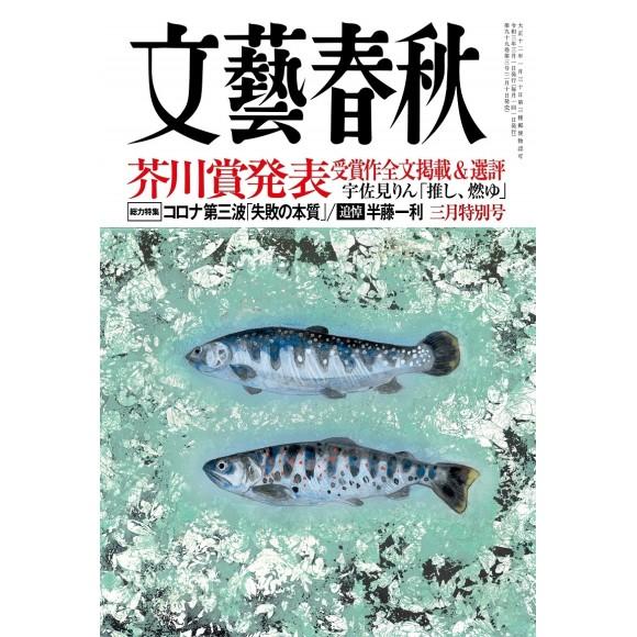 文藝春秋 2021年3月号 BUNGEI SHUNJU No. 03/2021