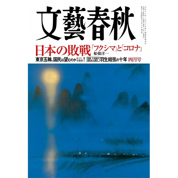 文藝春秋 2021年4月号 BUNGEI SHUNJU No. 04/2021
