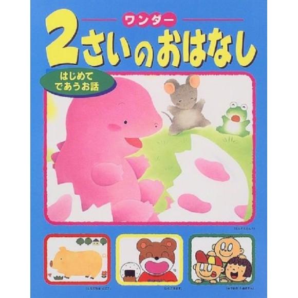 2 SAI NO OHANASHI vol. 1 ワンダー2さいのおはなし はじめてであうお話 - Edição Japonesa