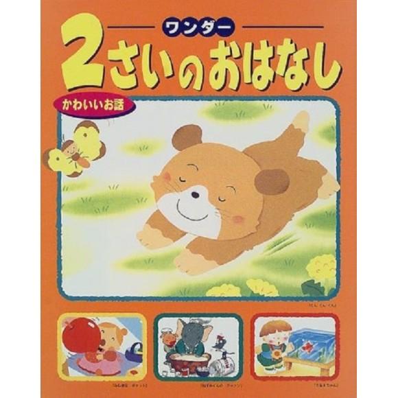 2 SAI NO OHANASHI vol. 2 ワンダー2さいのおはなし かわいいお話 - Edição Japonesa