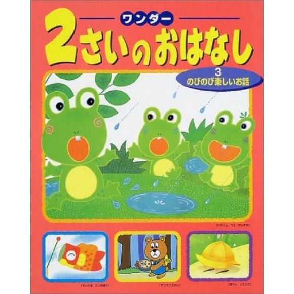 2 SAI NO OHANASHI vol. 3 ワンダー2さいのおはなし 3- Edição Japonesa