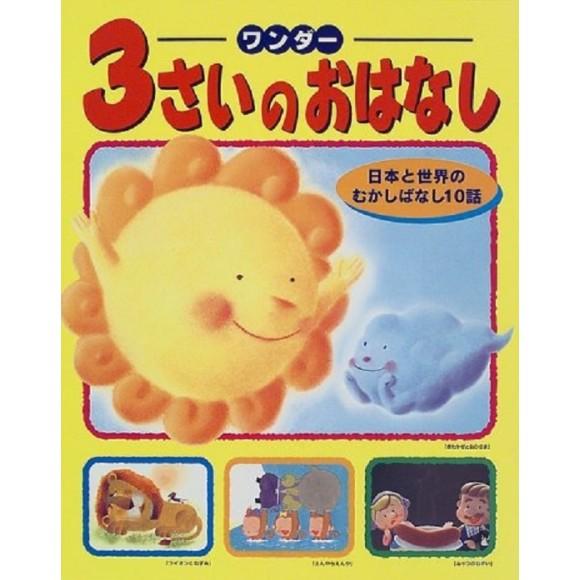 3 SAI NO OHANASHI vol. 1 ワンダー3さいのおはなし 日本と世界のむかしばなし10話 - Edição Japonesa