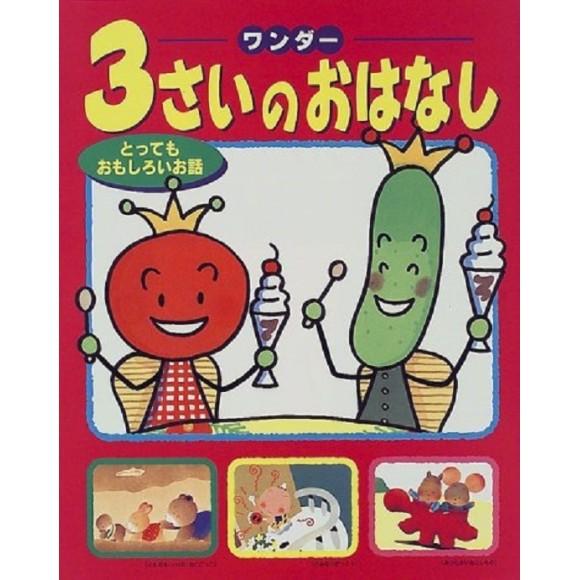 3 SAI NO OHANASHI vol. 2 ワンダー3さいのおはなし とってもおもしろいお話 - Edição Japonesa