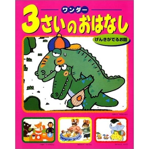 3 SAI NO OHANASHI vol. 3 ワンダー3さいのおはなし げんきがでるお話 - Edição Japonesa