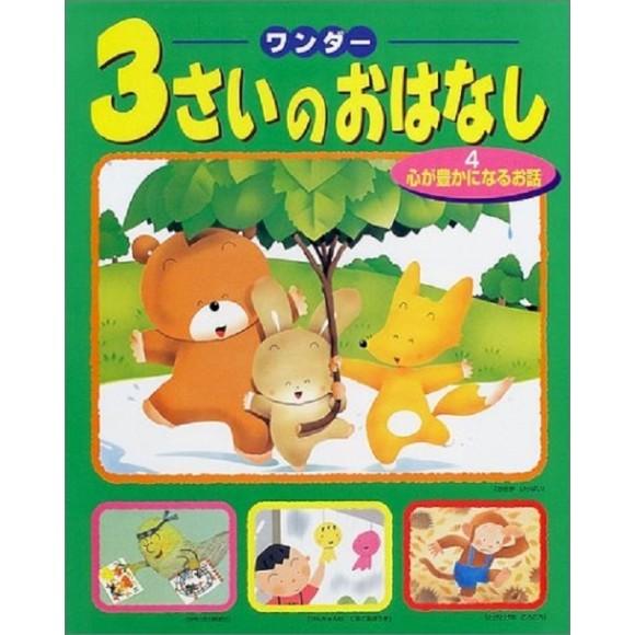 3 SAI NO OHANASHI vol. 4 ワンダー3さいのおはなし 4 心が豊かになるお話 - Edição Japonesa