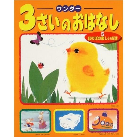 3 SAI NO OHANASHI vol. 5 ワンダー3さいのおはなし 5 ほのぼの楽しいお話- Edição Japonesa