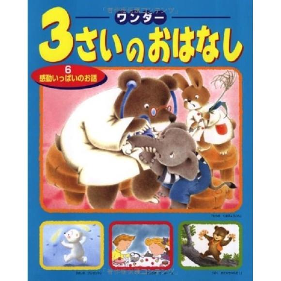 3 SAI NO OHANASHI vol. 6 ワンダー3さいのおはなし 6 感動いっぱいのお話 - Edição Japonesa