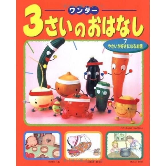 3 SAI NO OHANASHI vol. 7 ワンダー3さいのおはなし 7 やさいが好きになるお話 - Edição Japonesa