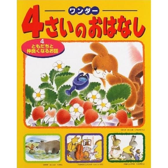 4 SAI NO OHANASHI vol. 4 ワンダー4さいのおはなし 4 ともだちと仲良くなるお話 - Edição Japonesa