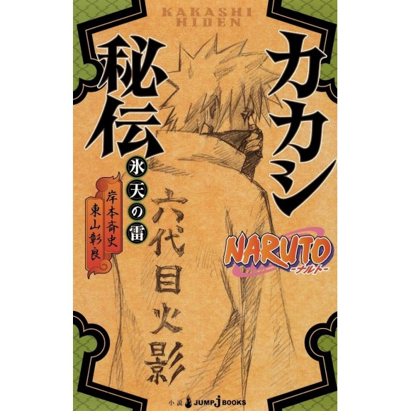 Naruto: KAKASHI Hiden -ナルト-カカシ秘伝 氷天の雷 - Edição Japonesa