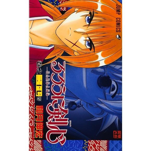 Rurouni Kenshin vol. 27 - Edição Japonesa