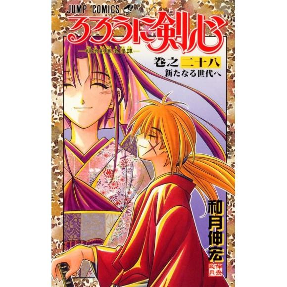 Rurouni Kenshin vol. 28 - Edição Japonesa