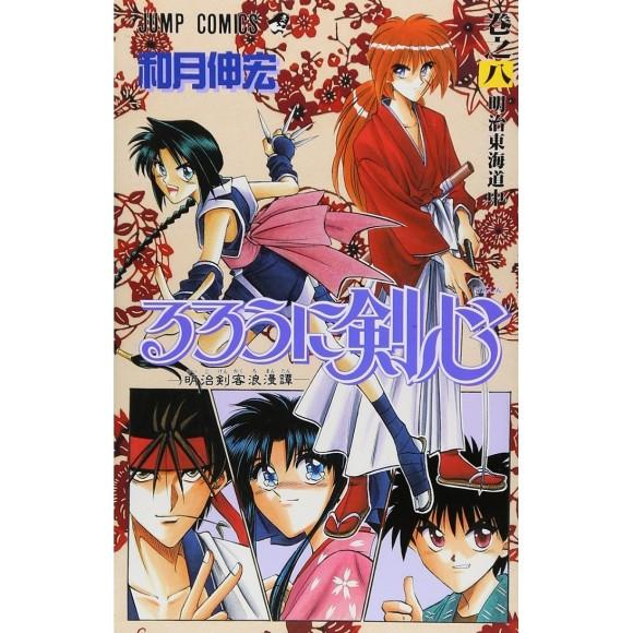 Rurouni Kenshin vol. 8 - Edição Japonesa
